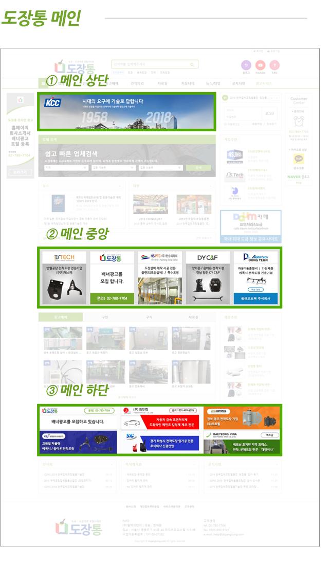 도장통 광고서비스